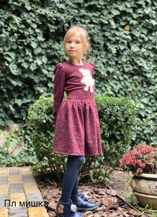 Очень миле платье!