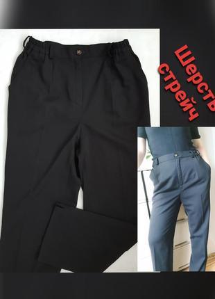 Черные шерстяные штаны ровные стрейчевые брюкие на резинке классические теплые