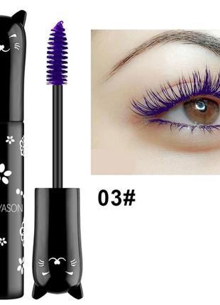 Teayason mascara teayason mascara, фиолетовая