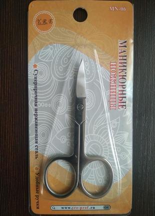 Маникюрные ножницы для ногтей yre