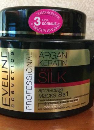 Аргановая кератиновая маска для волос eveline cosmetics