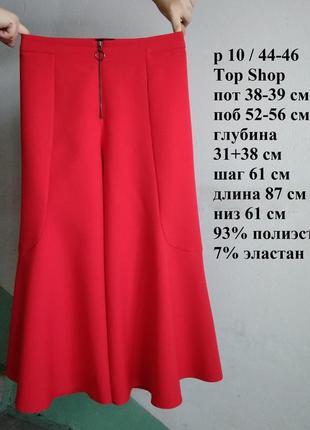 Р 10 / 44-46 шикарные фактурные красные укороченные штаны брюки кюлоты клеш годе topshop