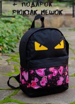 Рюкзак женский городской для девочки для подростка с желтыми глазами есть варианты