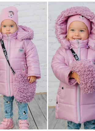 Зимова куртка на флісі з сумочкою на зріст 86-104 см