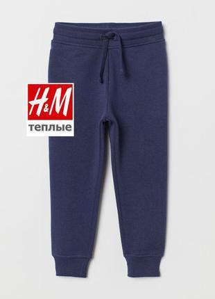 134 - 170 размер - теплые спортивные штаны с начесом, фирма h&m