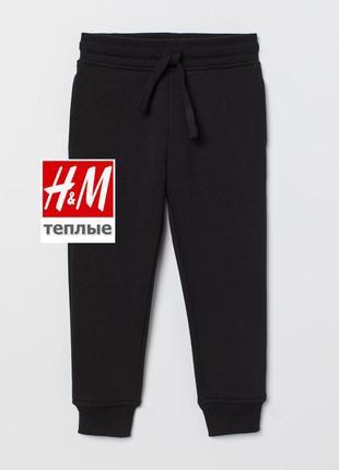 128 134 140 теплые спортивные штаны с начесом, фирма h&m