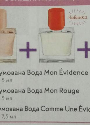 Набор мини-ароматов евиденс, мон евиденс, мон руж ив роше yves rocher