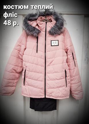 48 р. костюм теплий фліс
