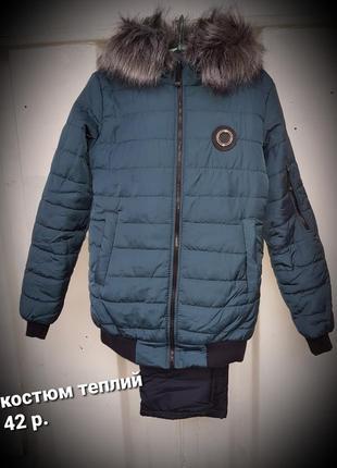 42 р.костюм теплий