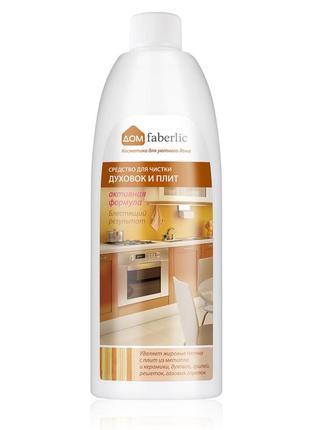 Средство для чистки плит и духовок дом faberlic