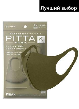 Многоразовые защитные маски pitta mask khaki/питта. не неопрен. полиуретан. япония ✅