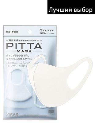Многоразовые защитные маски pitta mask white/питта. не неопрен. полиуретан. япония ✅