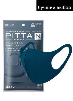 Многоразовые защитные маски pitta mask navy/питта. не неопрен. полиуретан. япония ✅