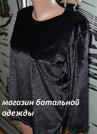 Легкая кофта велюр harmanli