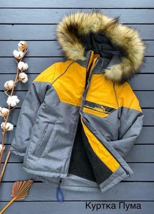 Подростковая зимняя куртка- парка