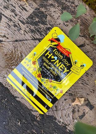 Тканевая маска с прополисом farmstay visible difference mask sheet honey