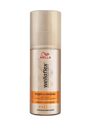 Жидкость для укладки волос wellaflex сильной фиксации кудри и локоны, 150 мл