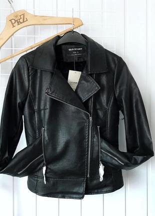 Курточка косуха