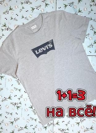 🌿1+1=3 фирменная серая базовая мужская футболка levis, размер 48 - 50