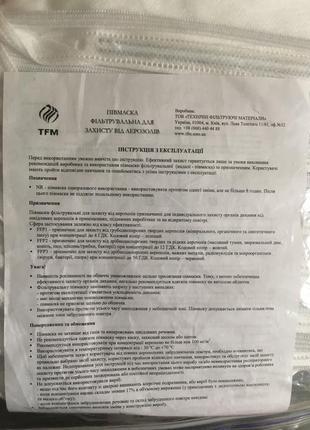 Маска-респиратор tfm 220. упаковка 10 шт