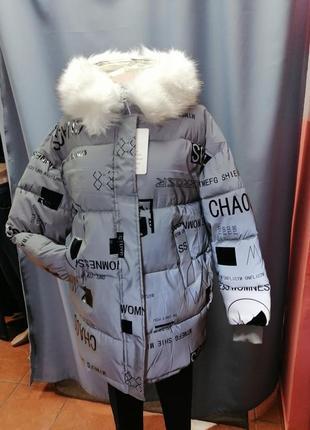 Стильная зимняя рефлективная куртка светоотражающая курточка