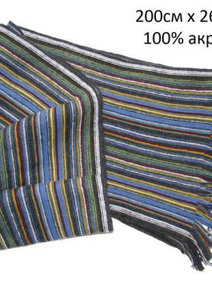 Яркий полосатый шарф с бахромой 200х26 унисекс