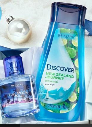 """Набор для него """"новая зеландия"""" в набор входит туалетная вода +гель для душа"""
