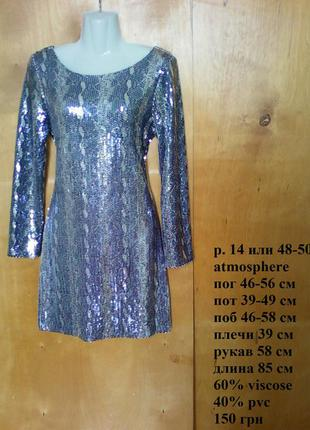 Кофта кофточка свитер пуловер кардиган свитшот серебристый в паетках р. 14 или 48-50