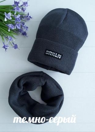 Детский зимний теплый комплект шапка с хомутом