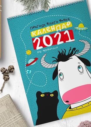 Календарь-планер на год быка, 2021 год