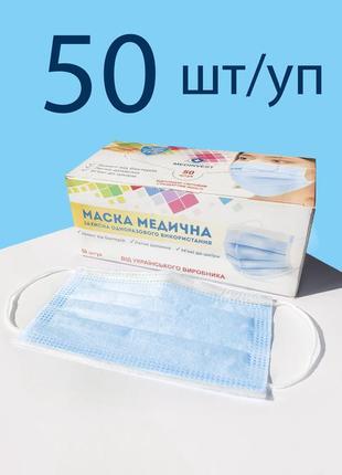 Защитная медицинская маска 50шт