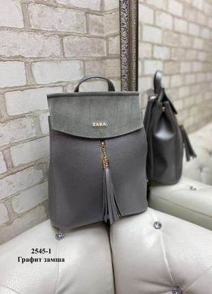 Замшевый новый серый рюкзак, натуральный замш и кожзам