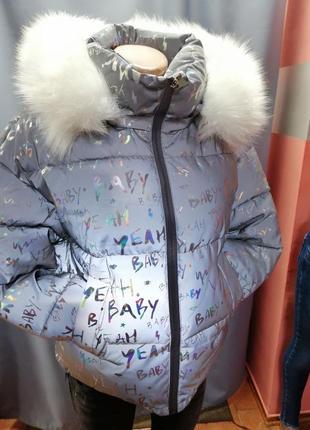 Стильная зимняя рефлективная куртка тёплая курточка зима