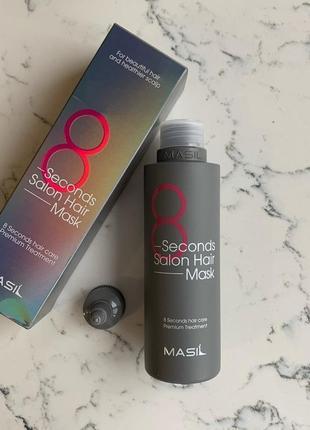 Маска для волос салонный эффект за 8 секунд masil 8 seconds salon hair mask