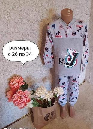 Пижама акция