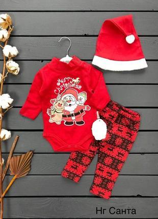 Санта костюм