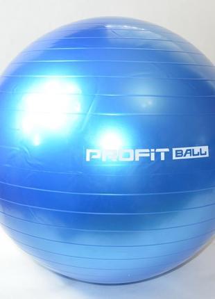 Мяч для фитнеса  фитбол гимнастический для гимнастики беременных  65 см синий +насос
