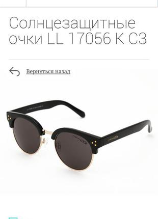 Солнцезащитные очки cat  lucky look