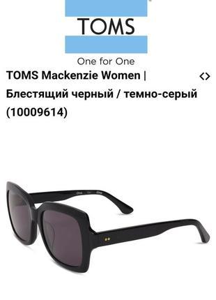 Toms 10009614 женские квадратные солнцезащитные очки