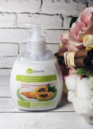 Шок цена 💣💣💣! кухонное мыло устраняющее запахи с ароматом экзотических фруктов.
