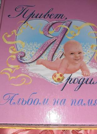 """Альбом-детский для фото """"привет я родился"""""""
