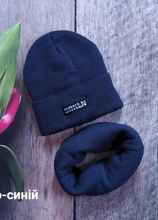 Шикарний теплий набір для хлопчика шапка і хомут