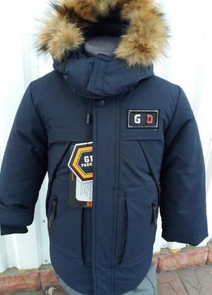 Зимняя куртка для мальчика 98  рост