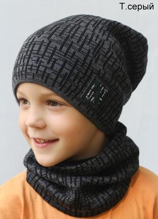 Зимняя шапка с хомутом для мальчиков от 7 лет