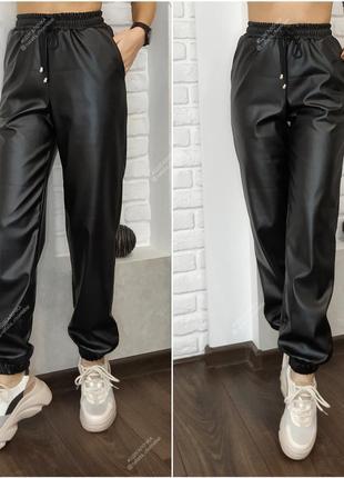 ❗распродажа джогеры экокожа на флисе, штаны эко