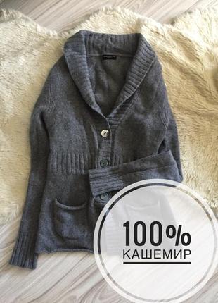 Кашемировый серый вязаный кардиган свитер