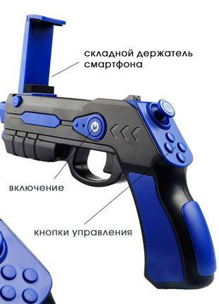 Детский пистолет виртуальной реальности ar blaster, синий c кнопками навигации (pv-600)