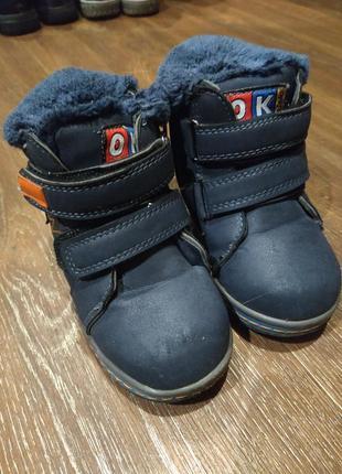 Детские утепленные ботинки