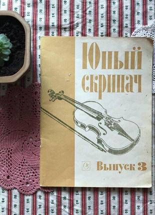 Юный скрипач выпуск 3