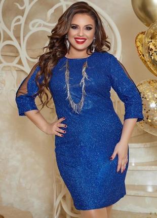 Блестящее нарядное сияющее облегающее платье